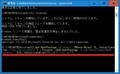 「Windows 10」のスタートメニューを開けない場合の対策方法6