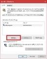 「Windows 10」のスタートメニューを開けない場合の対策方法13