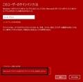 「Windows 10」のスタートメニューを開けない場合の対策方法14