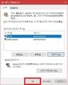 「Windows 10」のスタートメニューを開けない場合の対策方法20