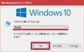 「Windows 10」のスタートメニューを開けない場合の対策方法21