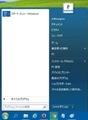 「Windows 10」に従来のスタートメニューを表示する方法6