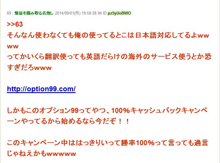 「バイナリーオプション」のステマ広告に注意喚起6