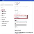 「Windows 10」のテキストサイズを変更する方法3