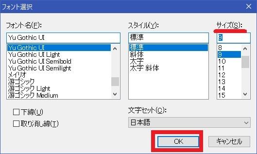 Meiryo UIも大っきらい!!のフォント選択画面