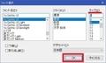 「Windows 10」のテキストサイズを変更する方法7