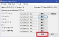 「Windows 10」のテキストサイズを変更する方法8