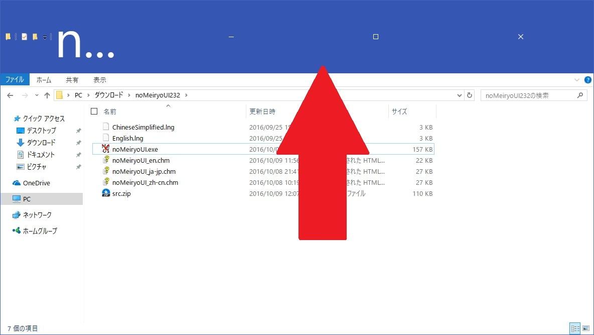 Meiryo UIも大っきらい!!の設定を適用したエクスプローラー画面