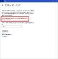 「Windows 10」のテキストサイズを変更する方法13