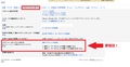 Gmailに関する不正ログイン問題の対策方法4