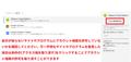 Gmailに関する不正ログイン問題の対策方法5