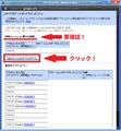 Gmailに関する不正ログイン問題の対策方法8
