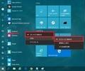 「Windows 10」のスタートメニューの設定及びカスタマイズについて19
