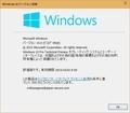 「Windows 10 テクニカルプレビュー」10