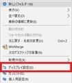 「Windows 10」の夜間モードを設定する方法1