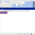 「Windows 10」の夜間モードを設定する方法14