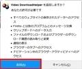 「Video DownloadHelper」を日本語化する方法1