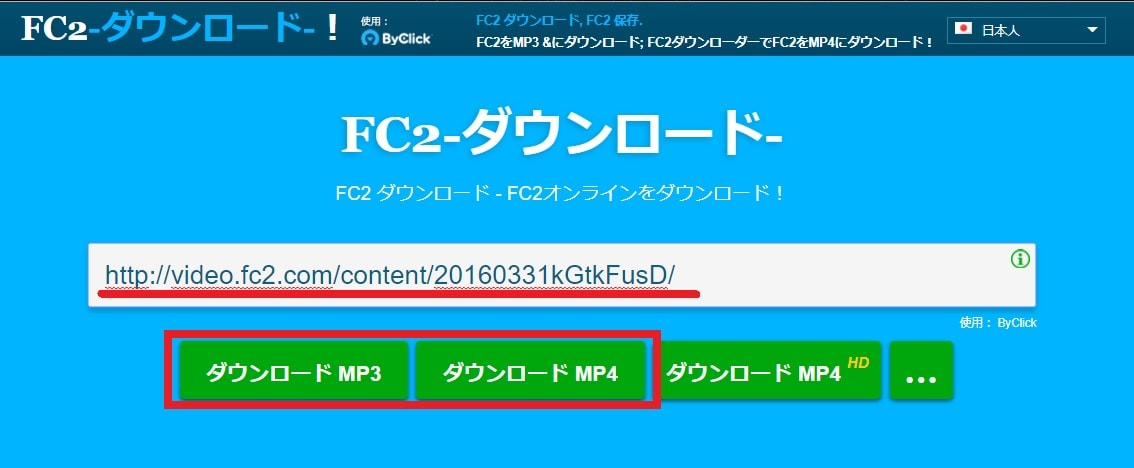 Fc2 動画 保存
