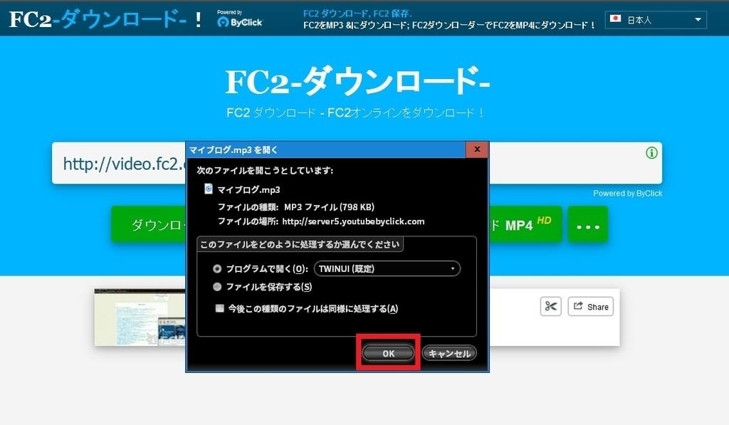 動画 ダウンロード fc2