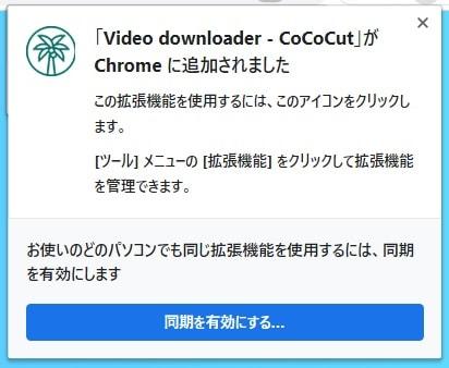 ccococut video downloderのインストールが完了したという画面