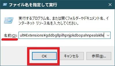 ファイル名を指定して実行という画面