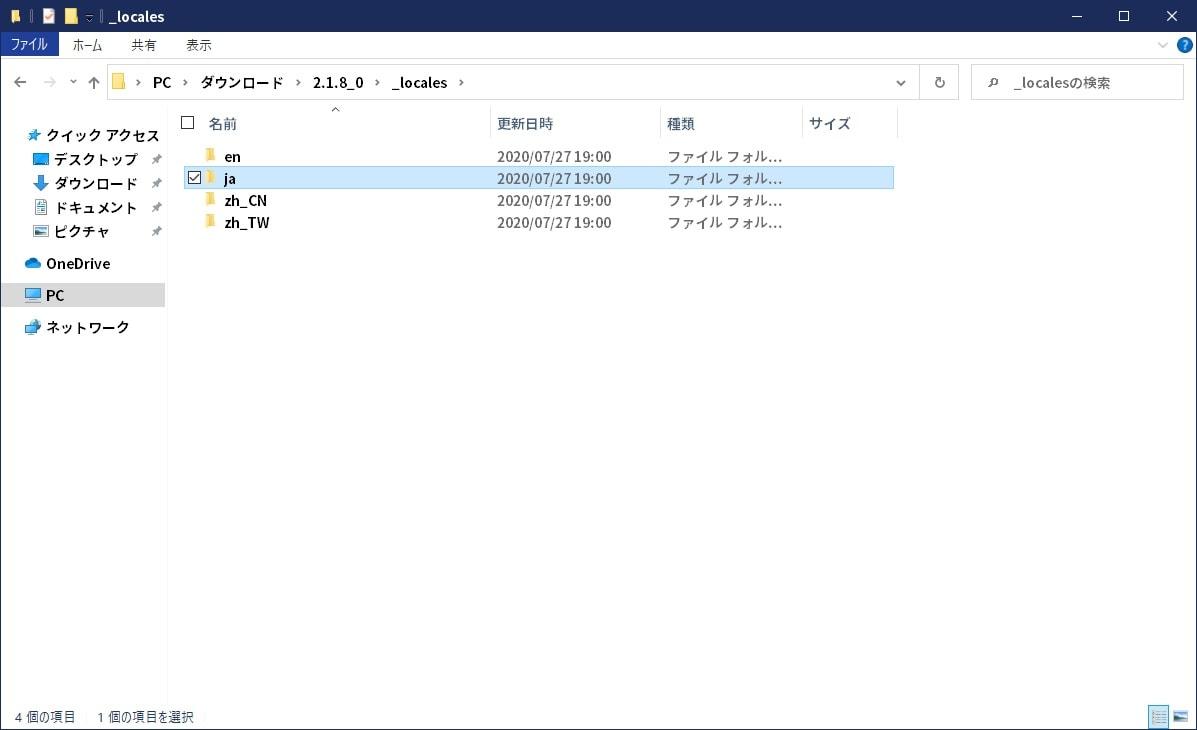 ccococut video downloderのインストールフォルダに日本語化ファイルを上書き