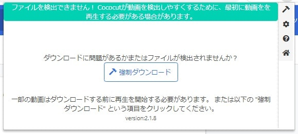 ccococut video downloderの日本語化が完了した画面