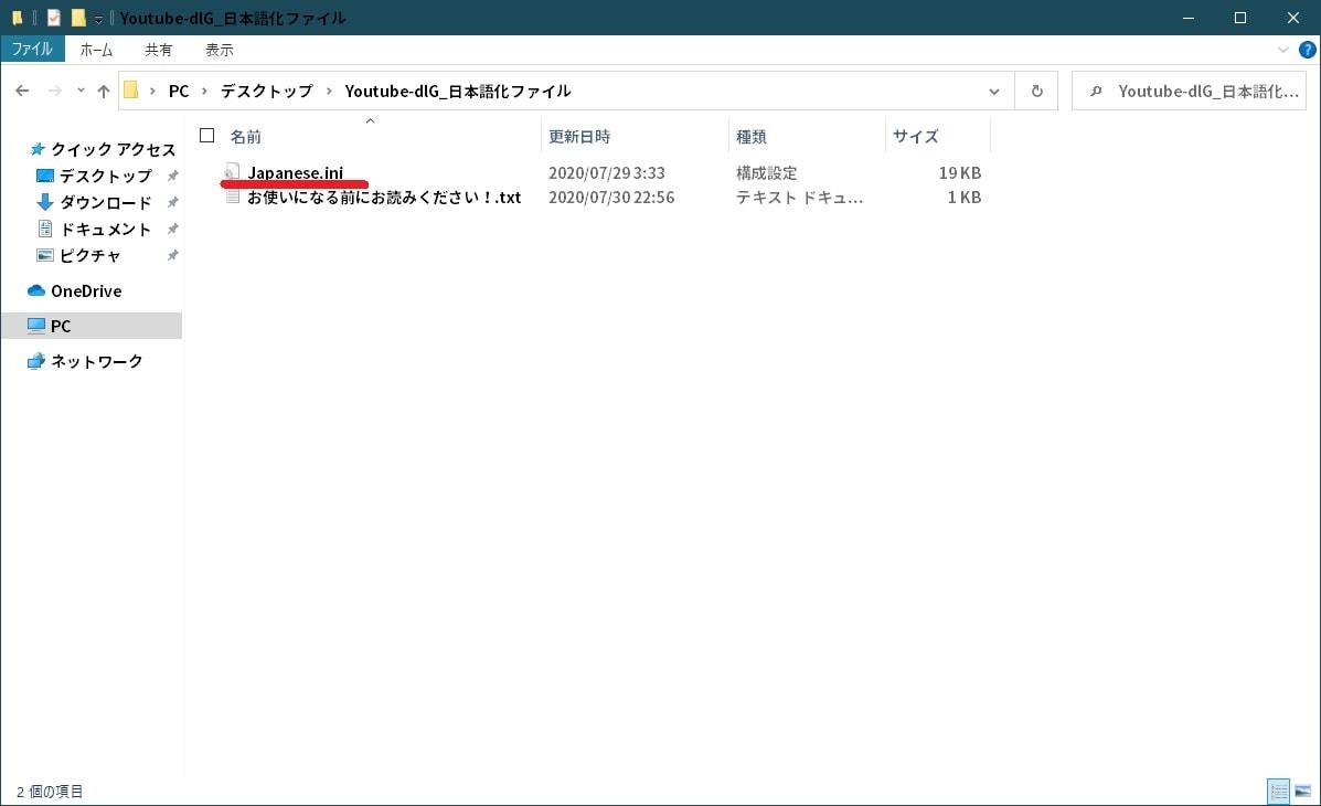 Youtube-dl-guiの日本語化ファイル