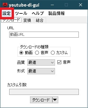Youtube-dl-guiの実行画面上部に表示されている設定という項目をクリックする