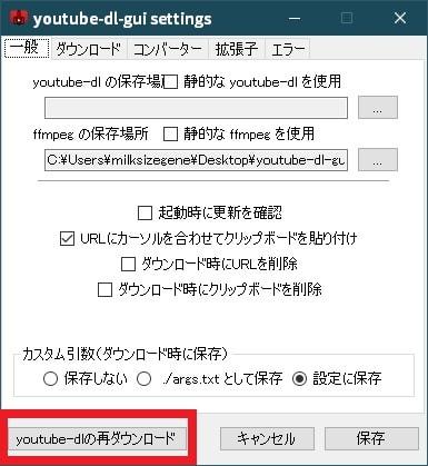 Youtube-dl-guiの実行画面の設定画面