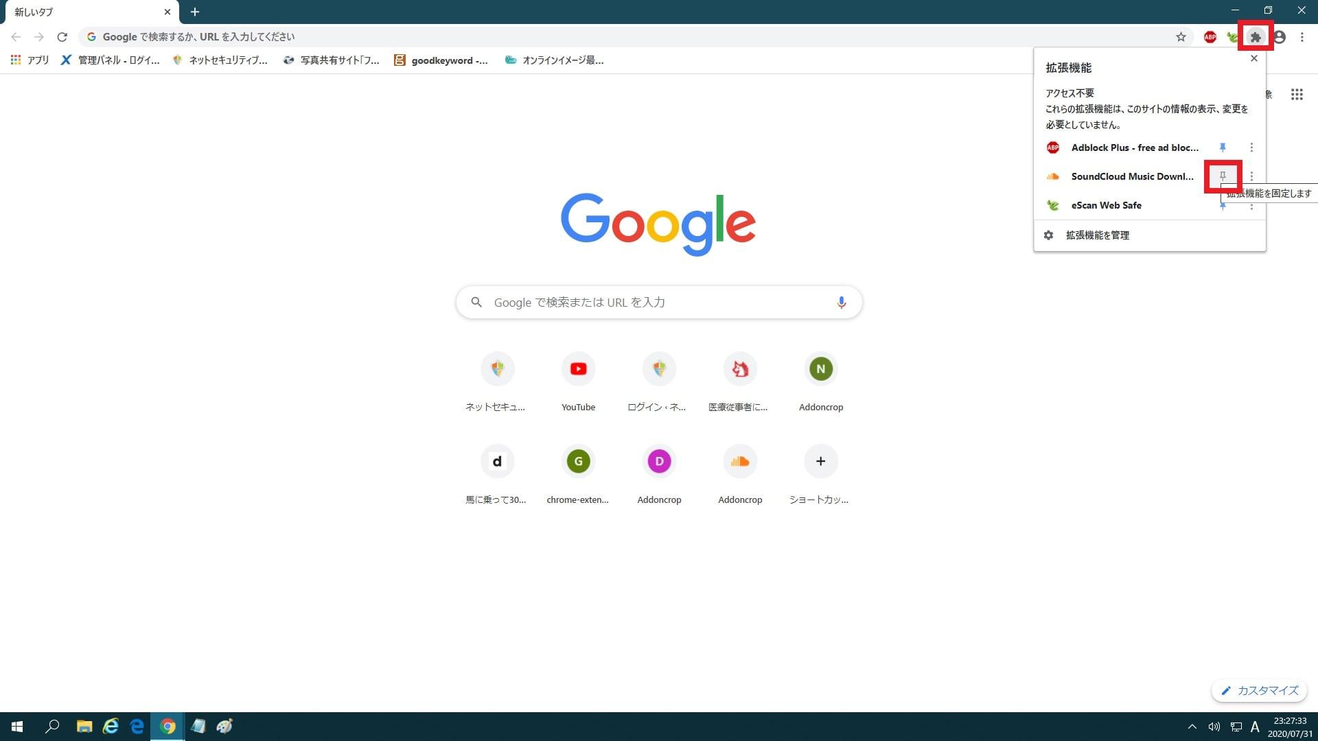 Google Chromeのアドレスバーに拡張機能のアイコンを表示する画面