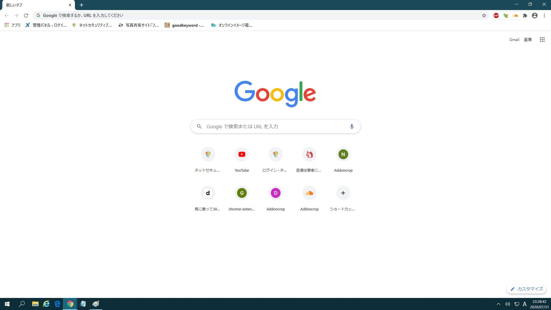 Google Chromeのアドレスバーに拡張機能のアイコンを表示した画面