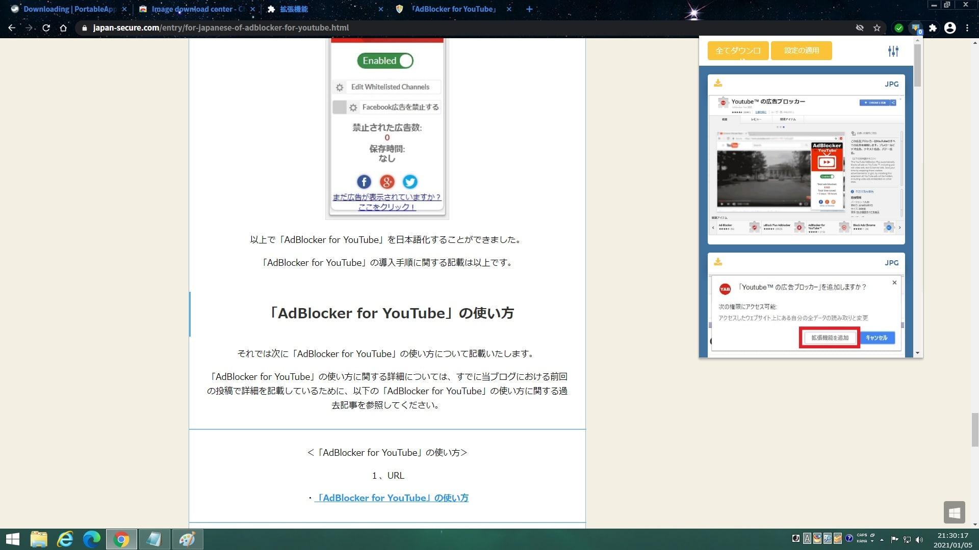 Image Download CenterでWebサイトの画像をダウンロードしている画面