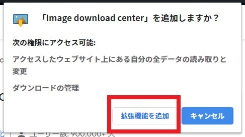 Image download centerのインストールを行うかの確認画面