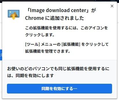 Image download centerのインストールの完了画面