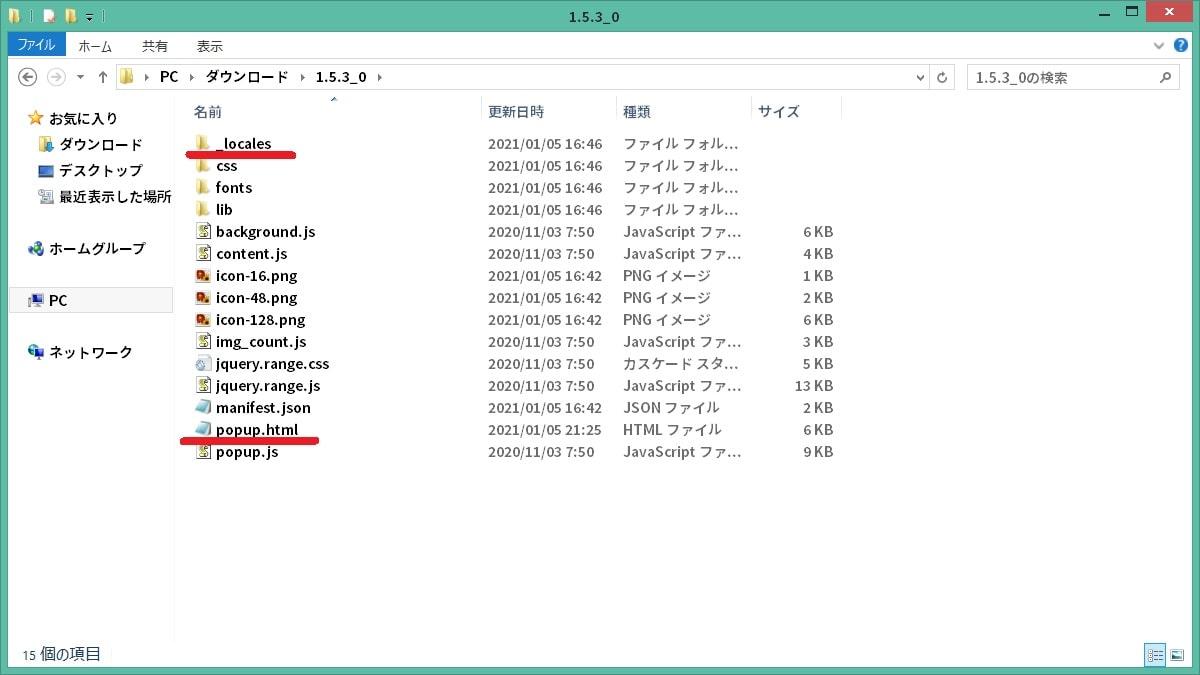 Image Download Centerのインストールフォルダに日本語化ファイルを上書きしている画面