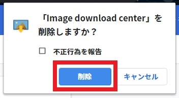 Image download centerをアンインストールするかの確認画面