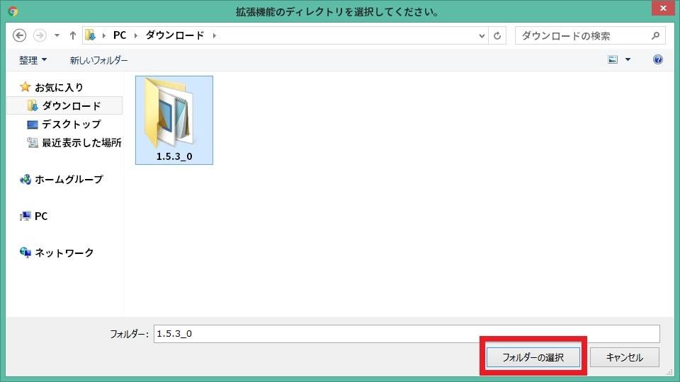 拡張機能のディレクトリを選択してくださいという画面