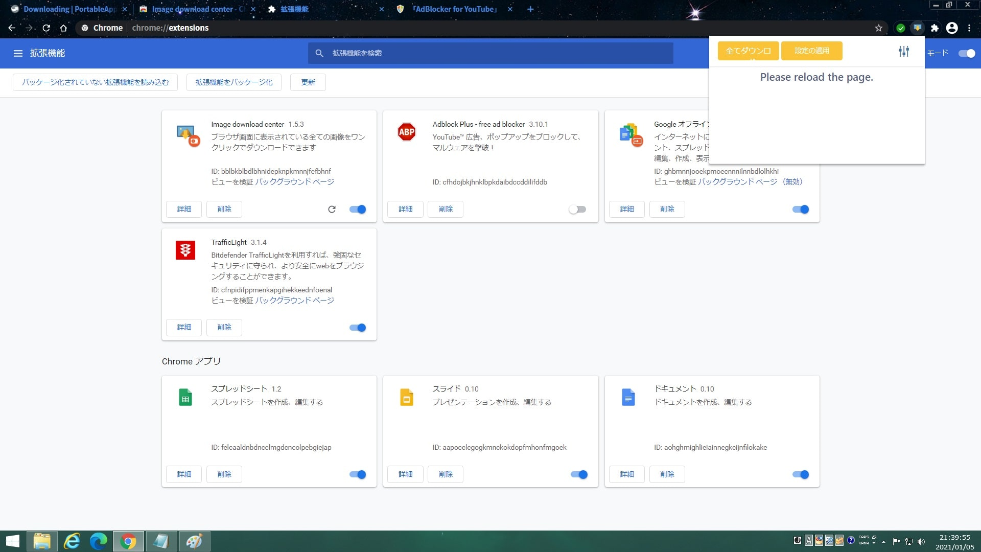 Image Download Centerが日本語化された画面