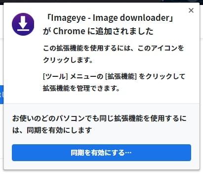 Imageye - Image downloaderのインストールが完了した画面
