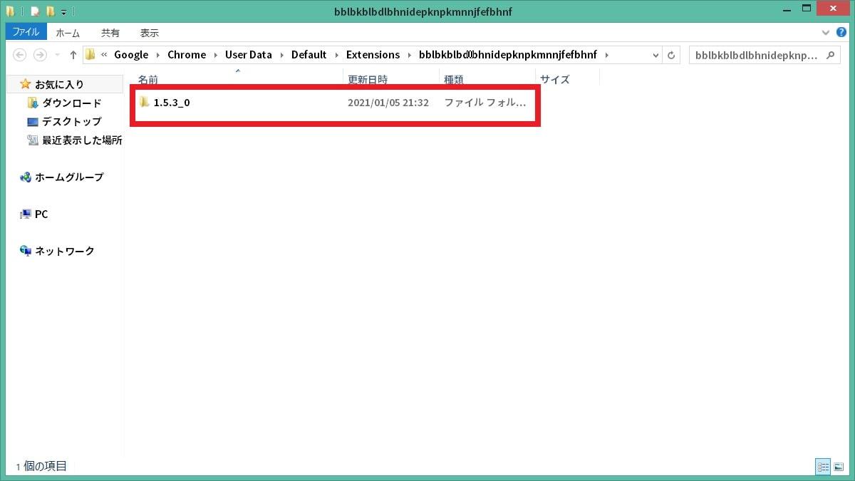Imageye - Image downloaderのインストールフォルダの画面