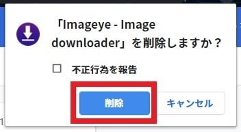 「Imageye - Image downloader」の削除を確認する画面