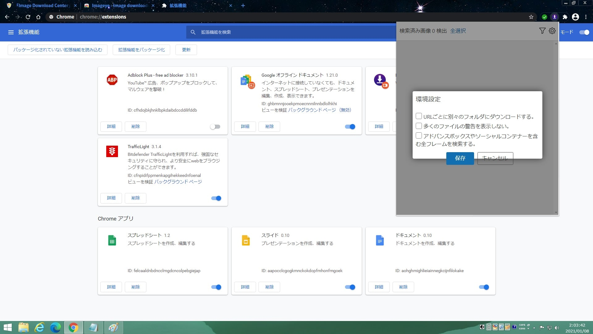 「Imageye - Image downloader」を日本語化した画面