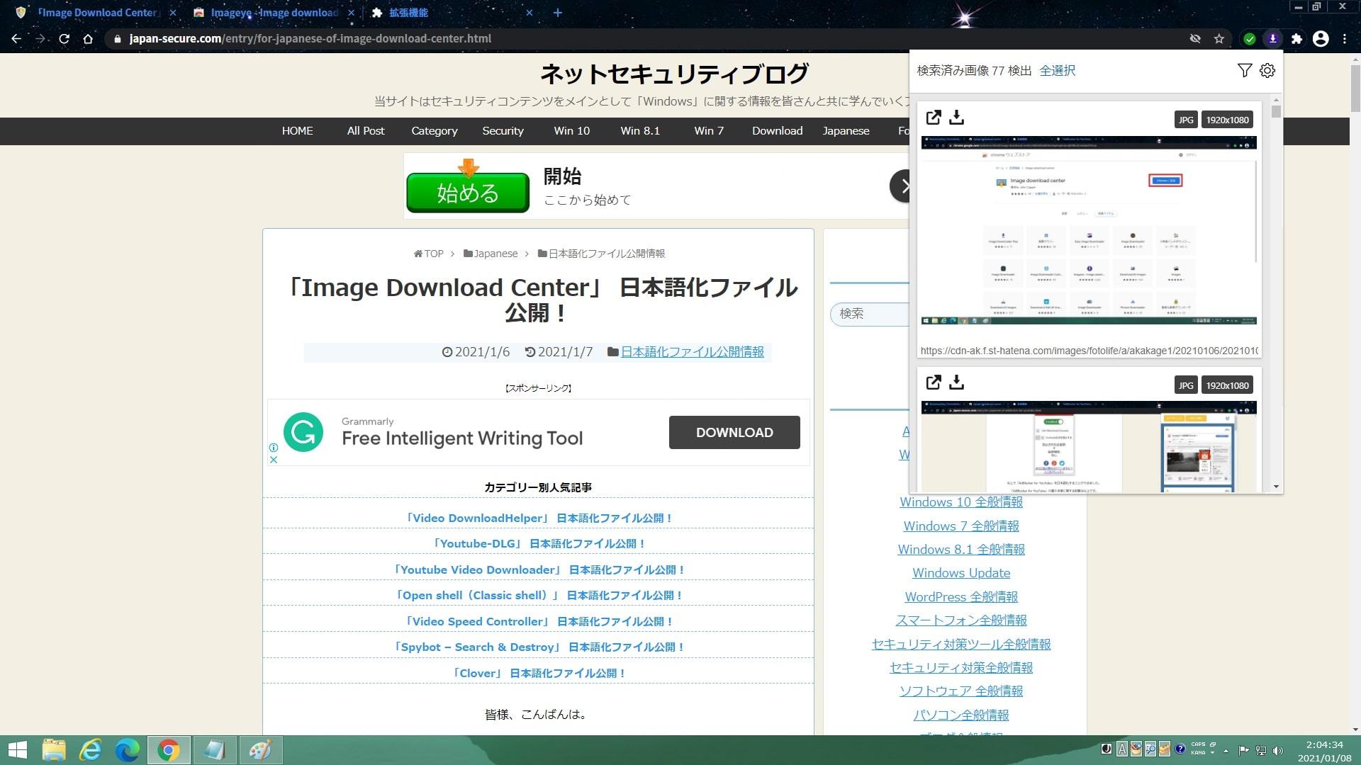 「Imageye - Image downloader」を使用して画像をダウンロードする画面