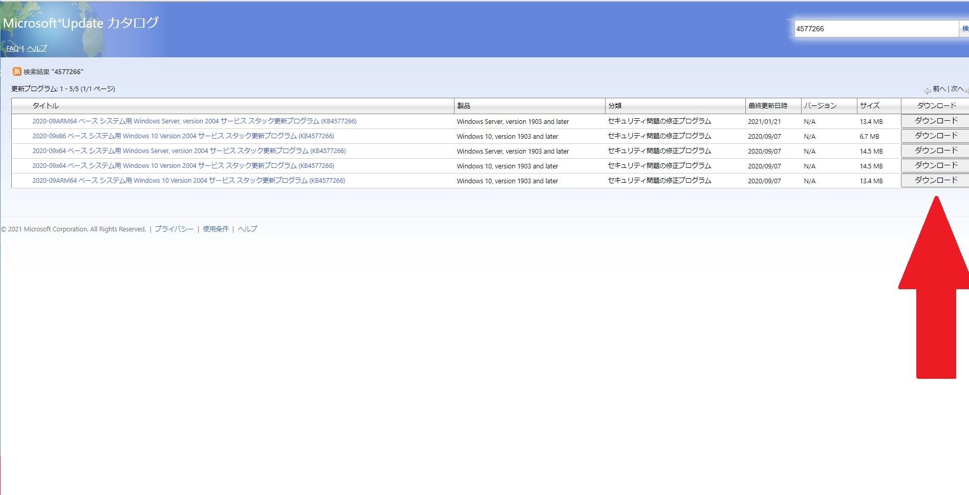 更新 サービス プログラム スタック 最新のSSU(サービススタック更新プログラム)のインストール方法