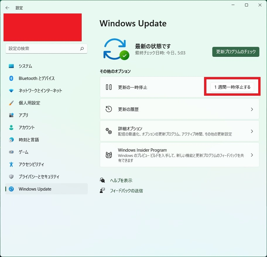Windows 11のWindows Updateの設定画面の更新の一時停止の項目