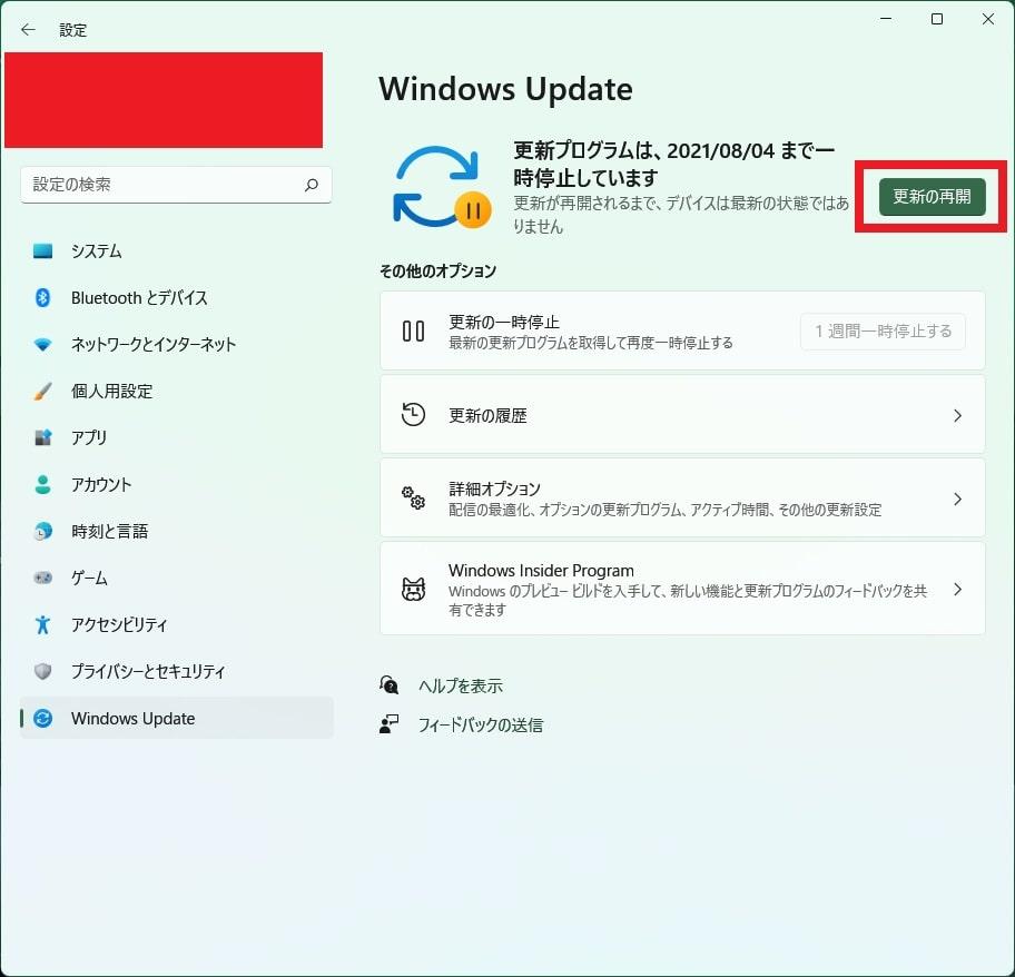 Windows 11のWindows Updateの設定画面で更新の再開を行う