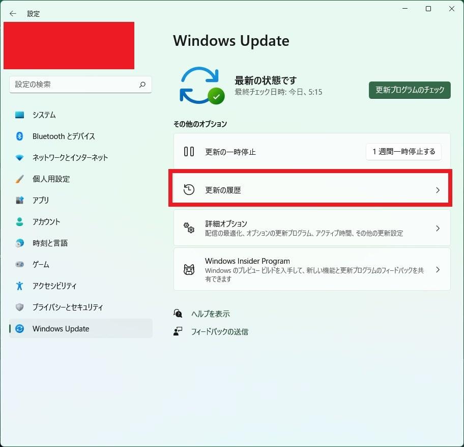 Windows 11の更新プログラムの履歴画面