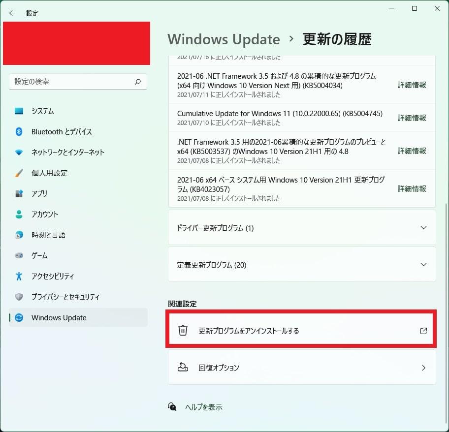 Windows 11のインストール済み更新プログラムの一覧画面