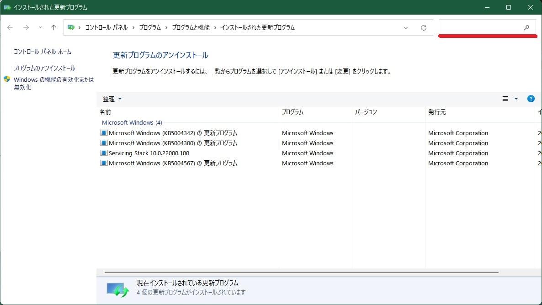 更新プログラムをアンインストール画面